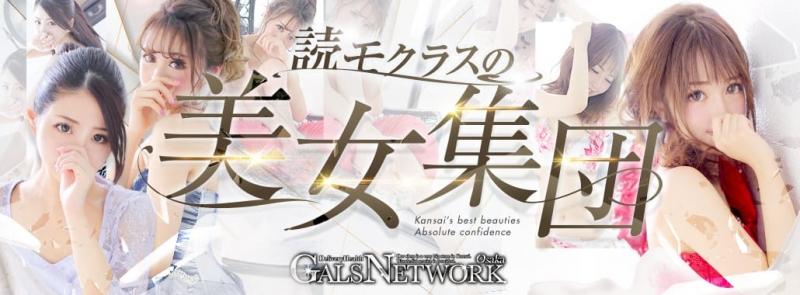 ギャルズネットワーク大阪(大阪高級デリヘル)