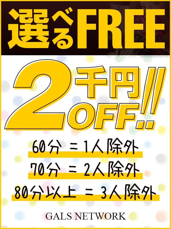 フリーなのに選べる!:ギャルズネットワーク大阪(大阪高級デリヘル)