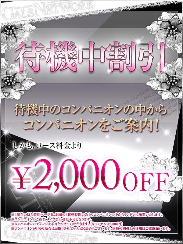 通常価格2,000円オフ!イベント緊急開催!:ギャルズネットワーク大阪(大阪高級デリヘル)