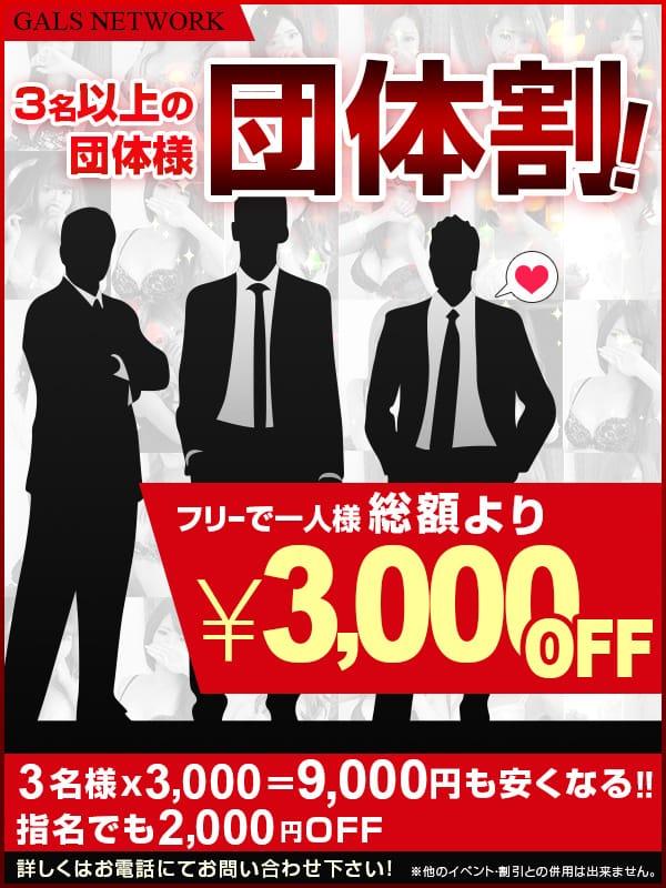 団体割引:ギャルズネットワーク大阪(大阪高級デリヘル)