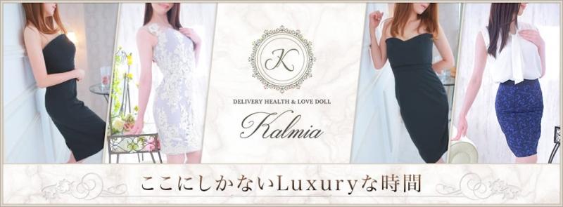 Kalmia~カルミア~(大阪高級デリヘル)