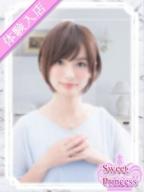 わかな:Sweet Princess~東京の夜を彩るエスコート倶楽部~(品川高級デリヘル)