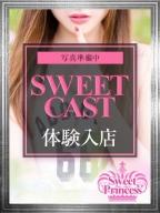 くう:Sweet Princess~東京の夜を彩るエスコート倶楽部~(品川高級デリヘル)