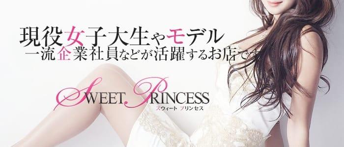 Sweet Princess~東京の夜を彩るエスコート倶楽部~