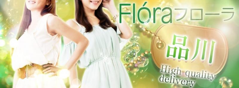 Flóra フローラ(品川高級デリヘル)