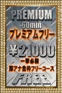 プレミアムフリー!!:即アナ女AF伝説 渋谷店(渋谷・恵比寿・青山高級デリヘル)