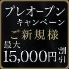 プレオープンキャンペーン:THE MARVELOUS TOKYO(銀座・汐留高級デリヘル)
