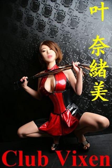 叶 奈緒美:Club Vixen(クラブヴィクセン)(関東高級デリヘル)