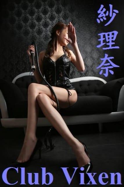 紗理奈:Club Vixen(クラブヴィクセン)(関東高級デリヘル)