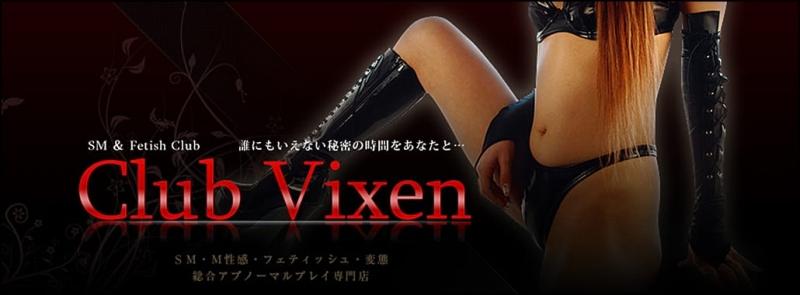 Club Vixen(クラブヴィクセン)(関東高級デリヘル)
