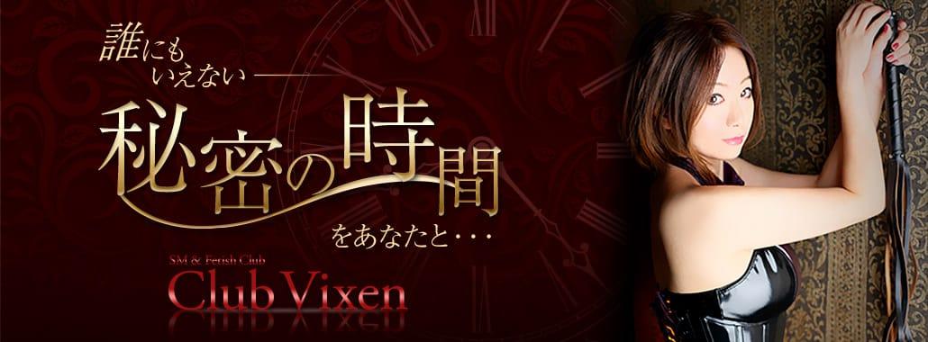 Club Vixen(クラブヴィクセン)