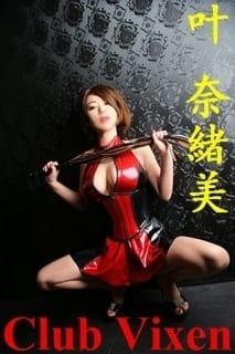 新感覚SM風デリ!初心者~マニアまで♪ヴィクセン:Club Vixen(クラブヴィクセン)(関東高級デリヘル)