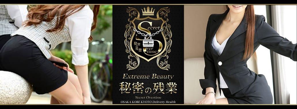 秘密の残業 Extreme Beauty(大阪高級デリヘル)