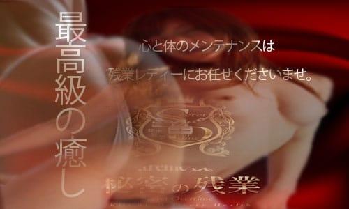 最高級の癒し:秘密の残業 Extreme Beauty(大阪高級デリヘル)