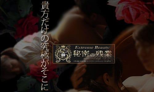 究極のおもてなしを貴方に!!:秘密の残業 Extreme Beauty(大阪高級デリヘル)