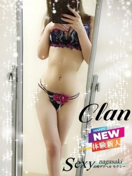 クラン4:セクシー(九州・沖縄高級デリヘル)