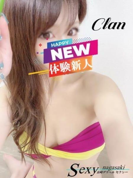 クラン6:セクシー(九州・沖縄高級デリヘル)
