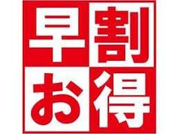 お得な早割!:チュパチャップス(九州・沖縄高級デリヘル)