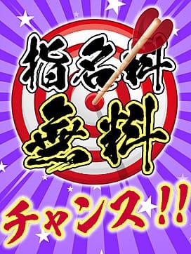 お得な早割り!!:ティッシュ(九州・沖縄高級デリヘル)