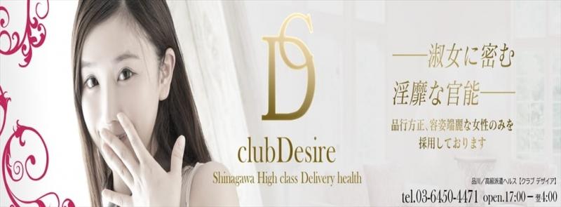 club Desire(品川高級デリヘル)