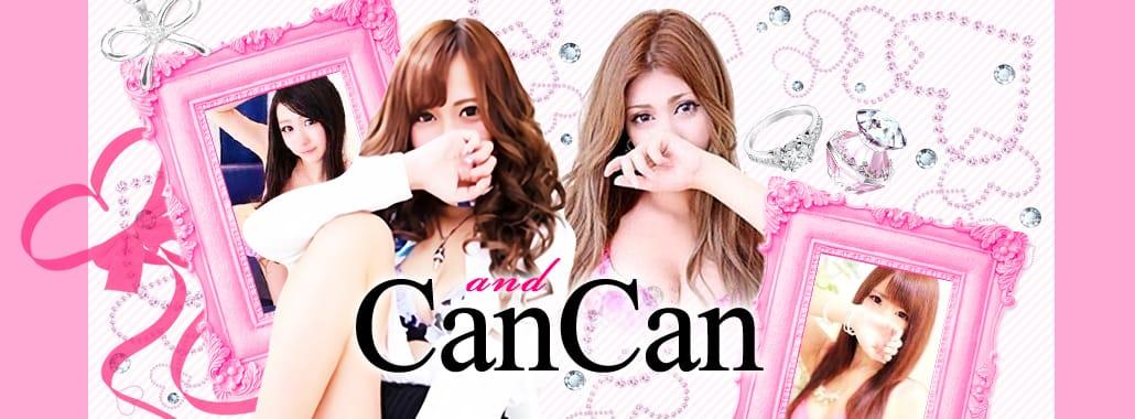 and can can(アンドキャンキャン)(九州・沖縄高級デリヘル)