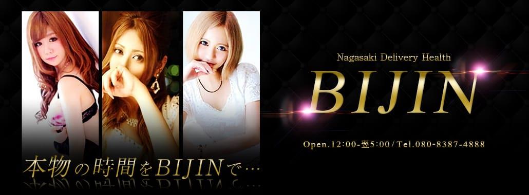 BIJIN(びじん)(九州・沖縄高級デリヘル)