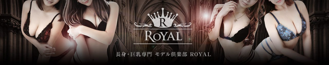 長身・巨乳専門モデル倶楽部ROYAL