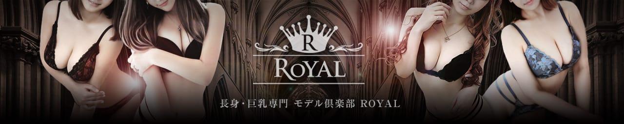 長身・巨乳専門モデル倶楽部ROYAL