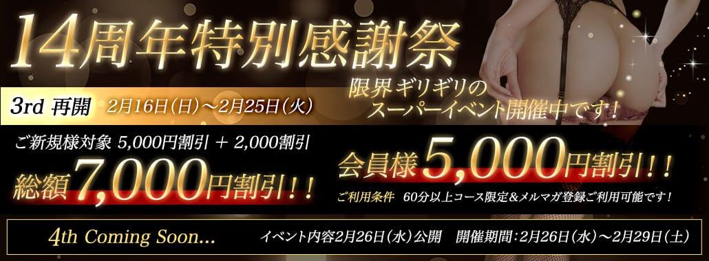 長身・巨乳専門モデル倶楽部ROYAL(品川高級デリヘル)