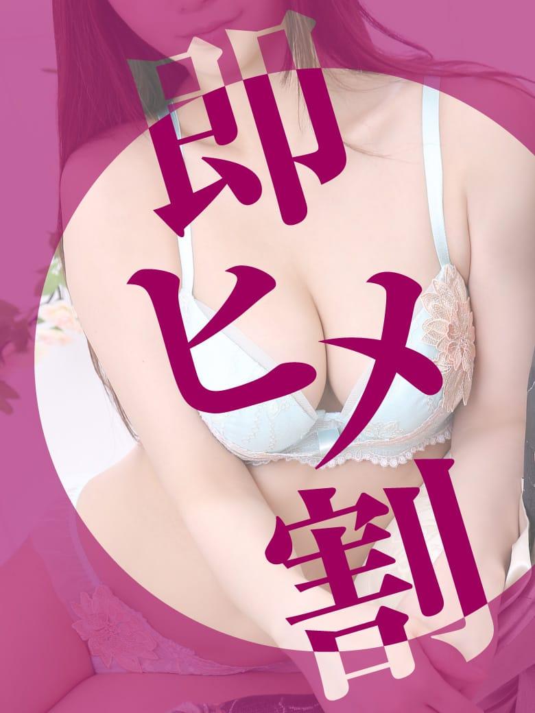 フリー or 30分以内のご予定で ご予約がお得に!!:長身・巨乳専門モデル倶楽部ROYAL(品川高級デリヘル)