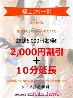 3/1 15:30 一番お得にご利用頂けます【フリーイベント】:Club JAM(北海道・東北高級デリヘル)