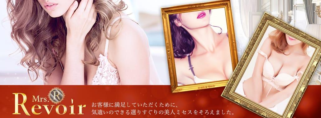 Mrs.Revoir-ミセスレヴォアール-(横浜高級デリヘル)