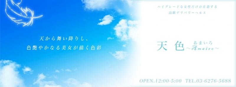 天色(渋谷・恵比寿・青山高級デリヘル)