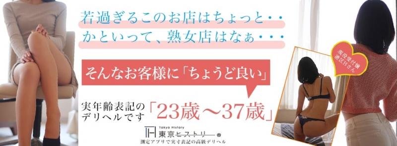 東京ヒストリー lettre d' amour(渋谷・恵比寿・青山高級デリヘル)
