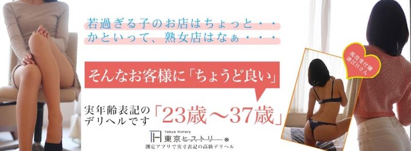 東京ヒストリー lettre d' amour(品川高級デリヘル)