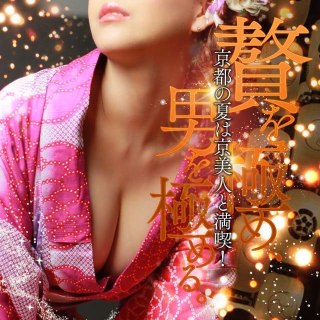 ◆どすけべ美女と戦士の休息◆:最高級性感セクシーGALAXY(京都高級デリヘル)