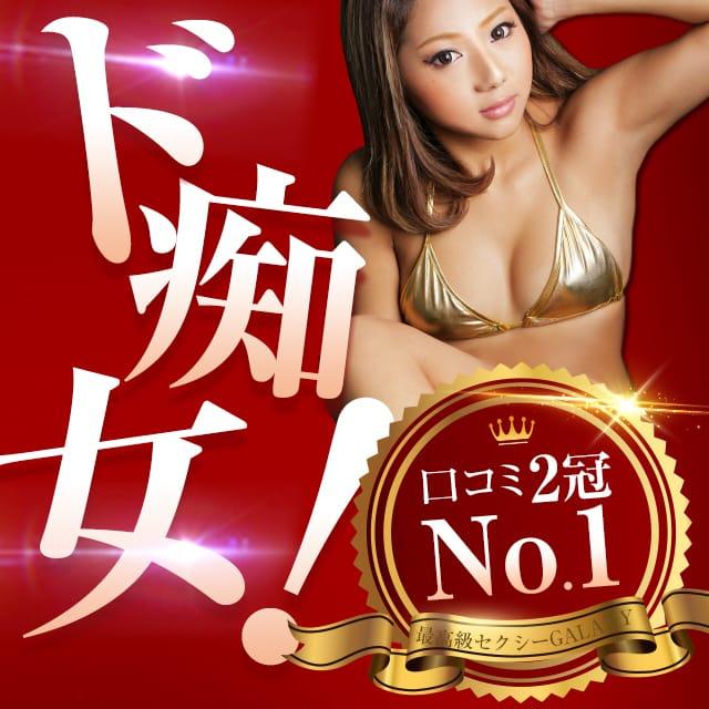 ◆あの芸人も利用する有名店◆:最高級性感セクシーGALAXY(京都高級デリヘル)