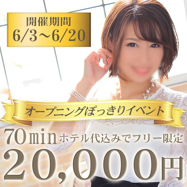 オープニングぽっきりイベント!:美'z・名古屋回春エステ マッサージサークル(名古屋高級デリヘル)