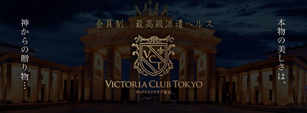 ヴィクトリアクラブ東京(東京駅・丸の内・日本橋高級デリヘル)