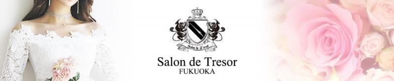 サロン ド トレゾア(福岡高級デリヘル)