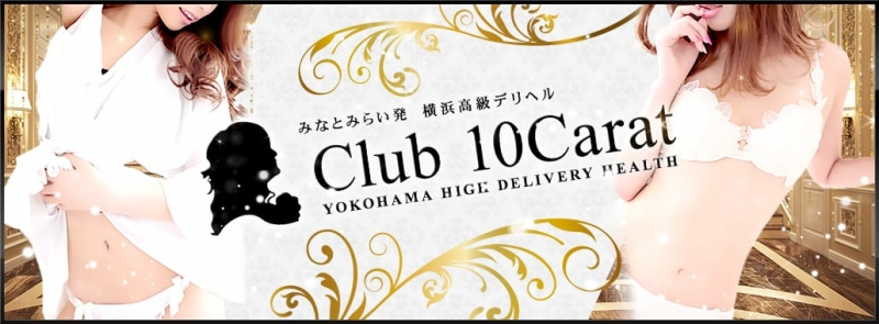 Club 10Carat(横浜高級デリヘル)