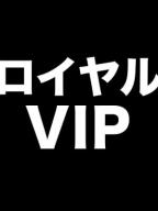 シークレット:ロイヤルVIP(新宿高級デリヘル)