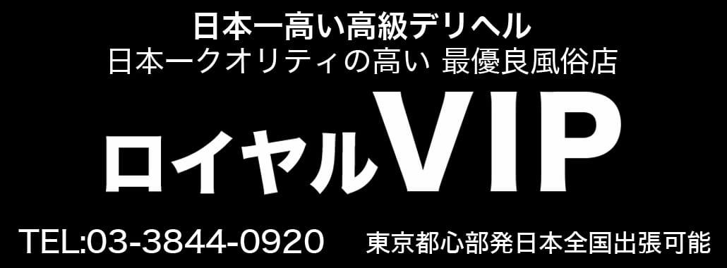 ロイヤルVIP(新宿高級デリヘル)