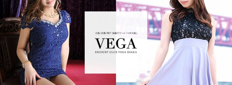 VEGA大阪(大阪高級デリヘル)