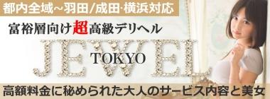 超高級デリヘル JEWEL TOKYO(渋谷・恵比寿・青山高級デリヘル)
