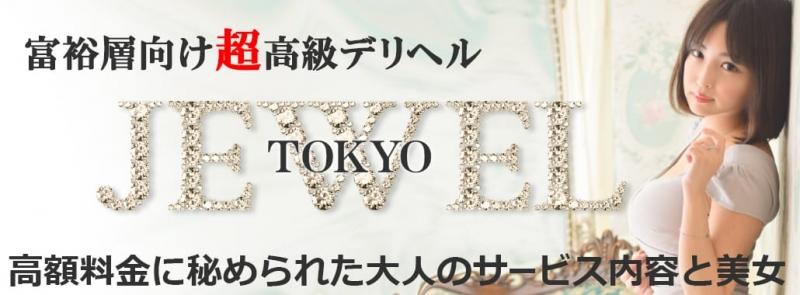 超高級デリヘル JEWEL TOKYO(銀座・汐留高級デリヘル)