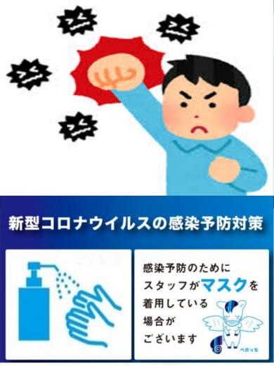 新型コロナウイルス感染拡大防止対策:CLUBクラウン東京 史上最高レベル!東京NO1デリヘル(品川高級デリヘル)