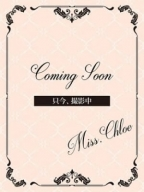 兵藤 りこ:Miss.Chloe(ミス・クロエ)(大阪高級デリヘル)