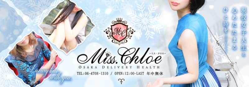Miss.Chloe(ミス・クロエ)(大阪高級デリヘル)