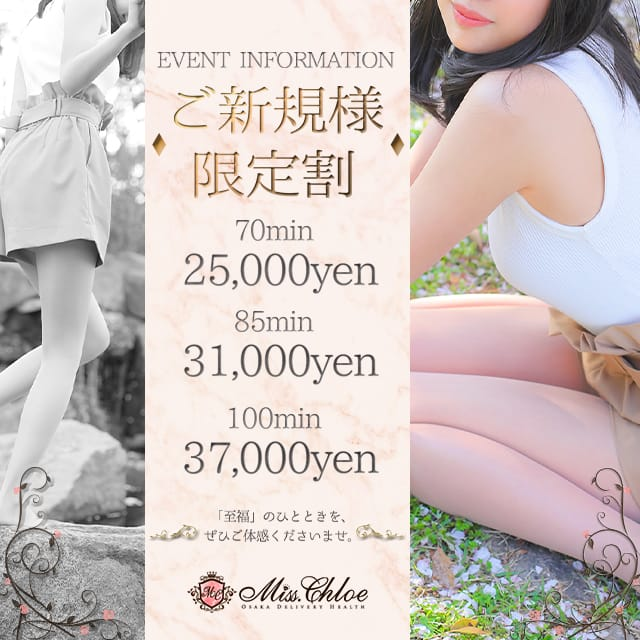 ご新規様限定キャンペーン:Miss.Chloe(ミス・クロエ)(大阪高級デリヘル)